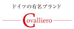カバリエロ カヴァリエロ Covalliero ドイツの乗馬ブランド