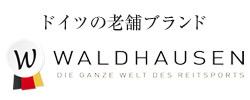 Waldhausen ヴァルドハウゼン バルドハウゼン ドイツの老舗乗馬ブランド