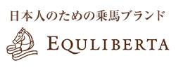 EQULIBERTA エクリベルタ 日本人のための乗馬ブランド