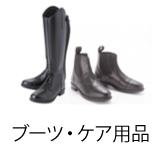 ブーツ・ケア用品