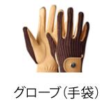 グローブ 手袋