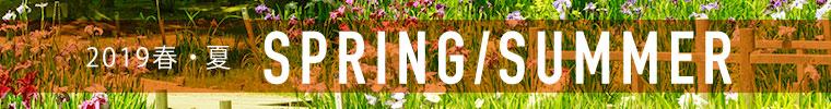 2018春夏 spring summer