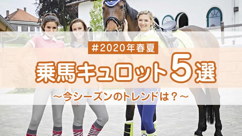 2020年春夏 おすすめ乗馬キュロット5